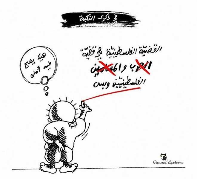 Filistin davası Müslümanların ve Arapların değil, sadece Filistinlilerin davası...