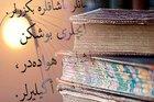 Osmanlı Türkçesini öğrenmeye dair okuma listesi