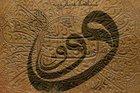 Müçtehid bir İslam aliminde olması gereken vasıflar