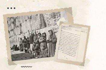 Osmanlı belgeleri ışığında Filistin'e Yahudi göçü