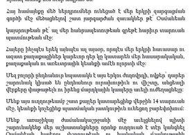 İşte Cumhurbaşkanı Erdoğan'ın Ermeni Patrikhanesi'ne gönderdiği mesaj!