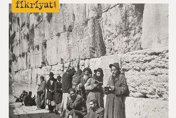 Filistin'i işgale yönelik Yahudi göçleri: Aliyah