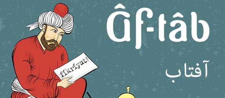 Az bilinen Osmanlıca kelimeler ve anlamları