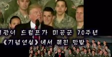 Propaganda video by N.Korea against US