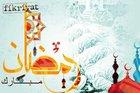 Kadim Ramazan geleneği: Enderun Usulü Teravih
