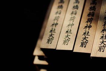 Doğanın  yaşam bulduğu Japon alfabesi