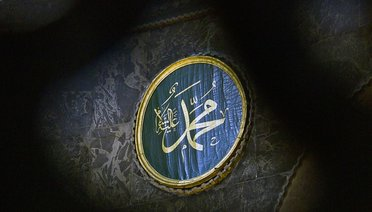 Allah'a ve Elçisine Bağlılık
