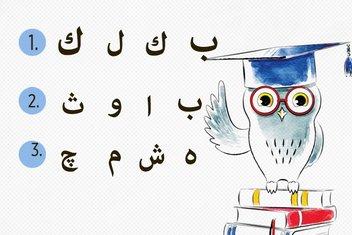 Osmanlıca dersleri- Ekler III
