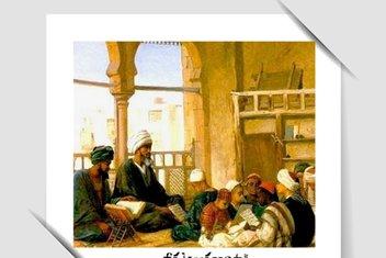 İslam dünyasının batı ucunda yetişen ilk Müslüman filozofu: İbn Bacce