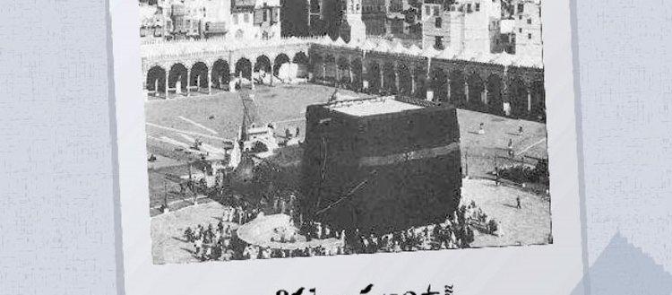 Kabe'nin az bilinen fotoğrafları