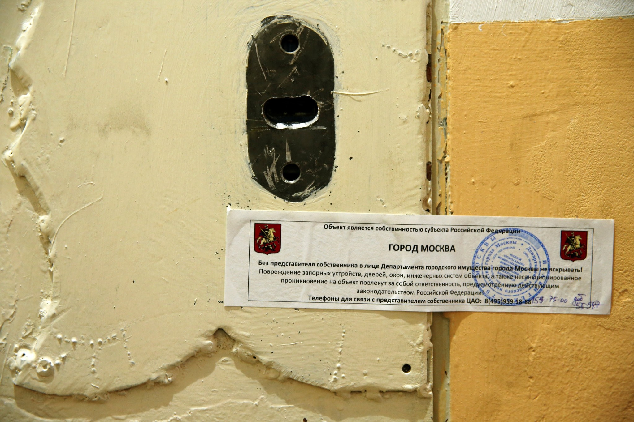 The office door of rights group Amnesty International is sealed off in Moscow, Russia, November 2, 2016. (REUTERS Photo)